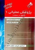 پژوهش عملیاتی 1 (تحقیق در عملیات)