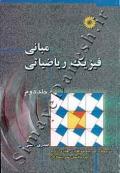مبانی فیزیک ریاضیاتی (جلد دوم)