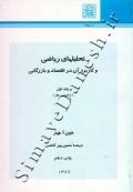 تحلیلهای ریاضی و کاربرد آن در اقتصاد و بازرگانی (جلد اول)