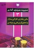 مدیریت سرمایه گذاری ( جلد سوم - مالی رفتاری، کارائی بازار و تحلیل گری فنی و بنیادی )