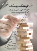 فرهنگ ریسک - جنبه انسانی مدیریت ریسک (مدیریت منابع انسانی پیشرفته)