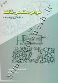 خواص مهندسی خاک ها (مقدماتی و پیشرفته)