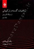ریاضیات گسسته و ترکیباتی از دیدگاه کاربردی (جلد دوم)
