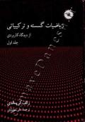 ریاضیات گسسته و ترکیباتی از دیدگاه کاربردی (جلد اول)
