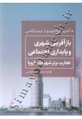 بازآفرینی شهری و پایداری اجتماعی ( برترین تجارب شهرهای اروپایی )