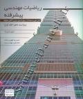 ریاضیات مهندسی پیشرفته ( جلد اول - ویراست دهم )