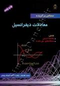 مسائل برگزیده معادلات دیفرانسیل