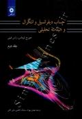 حساب دیفرانسیل و انتگرال و هندسه تحلیلی (جلد دوم - ویراست هفتم)