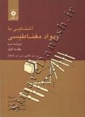 آشنایی با مواد مغناطیسی (ویراست دوم) جلد اول