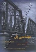 مهندسی پل (طراحی زیر سازه)