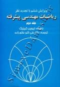 ریاضیات مهندسی پیشرفته (جلد دوم - ویرایش ششم)