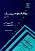 ریاضیات مهندسی پیشرفته (جلد دوم)