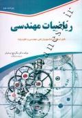 ریاضیات مهندسی (ویراست سوم)
