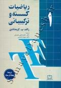 ریاضیات گسسته و ترکیباتی (جلد اول)