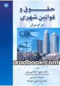 حقوق و قوانین شهری در ایران