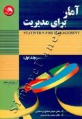 آمار برای مدیریت (جلد اول - ویرایش هفتم)