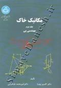 مکانیک خاک (جلد دوم) مهندسی پی