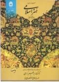 مقدمه ای بر هنر اسلامی