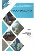ارزشیابی پروژه های عمرانی دولت