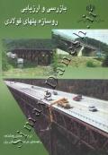 بازرسی و ارزیابی روسازه پل های فولادی