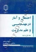 احتمال و آمار در مهندسی و علم مدیریت (جلد اول و دوم)