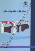 مبانی نظری تحلیل پل های سنگی