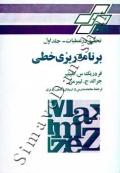 تحقیق در عملیات (جلد اول) - برنامه ریزی خطی