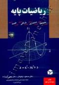 ریاضیات پایه