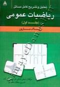 تحلیل و تشریح کامل مسائل ریاضیات عمومی ایساک مارون (جلد اول)