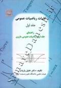 کلیات ریاضیات عمومی (جلد اول)