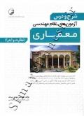 شرح و درس آزمون های نظام مهندسی معماری (نظارت و اجرا) ویرایش سوم