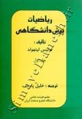 ریاضیات پیش دانشگاهی (جلد اول)