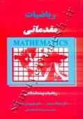 ریاضیات مقدماتی (ریاضیات پیش دانشگاهی)