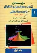 حل مسائل حساب دیفرانسیل و انتگرال با هندسه تحلیلی سیلورمن (جلد اول)