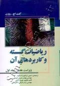 ریاضیات گسسته و کاربردهای آن (جلد اول - ویراست هفتم)