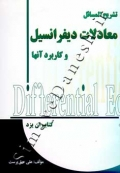 تشریح المسائل معادلات دیفرانسیل و کاربرد آنها