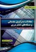 تشریح کامل مسایل معادلات دیفرانسیل مقدماتی و مسئله های مقدار مرزی بویس (جلد اول - قسمت دوم)