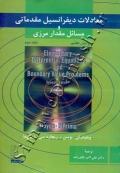 معادلات دیفرانسیل مقدماتی ومسائل مقدار مرزی (جلد دوم - ویراش هفتم)