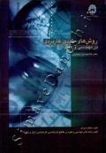 روش های عددی کاربردی در مهندسی و علوم