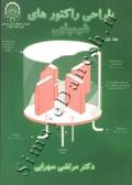 طراحی راکتورهای شیمیایی (جلد اول) - ویرایش 3