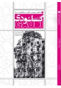 مشاهیر معماری ایران و جهان آنتونی گائودی