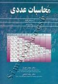 محاسبات عددی (ویرایش دوم)