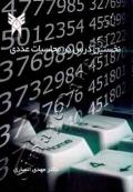 نخستین درس در محاسبات عددی