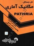 حل مسئله مکانیک آماری ( PATHRIA پاتریا )