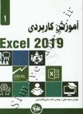آموزش کاربردی Excel 2019