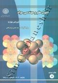 اصول علم و مهندسی مواد (ویرایش چهارم)
