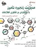 مدیریت زنجیره تامین با رویکردی بر فناوری اطلاعات ویراست ششم