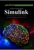راهنمای مقدماتی تا پیشرفته Simulink