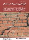 راهنمای کاربردی عیب یابی و ترمیم ترک در ساختمان