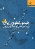 ژئومورفولوژی ایران (فرآیندهای اقلیمی و دینامیکهای بیرونی) جلد دوم